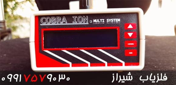 ردیاب Cobra Ion
